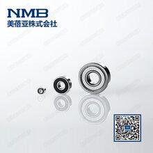 日本进口NMB微型滚珠轴承,NMB授权经销商,美蓓亚株式会社图片