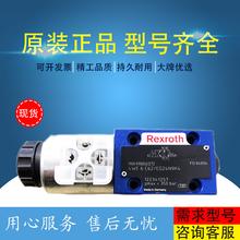 供應力士樂Rexroth電磁閥電磁換向閥4WE6系列圖片