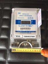 山东鲁正电表厂家生产供应鲁正水电一卡通鲁正电表图片