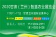 甘肃(兰州)智慧农业展览会