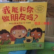 辽源中小学教辅资料学生必读图书畅销儿童文学图书批发图片