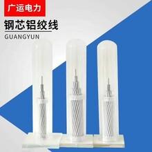 新疆鋼芯鋁絞線G1A-120/20生產廠家圖片