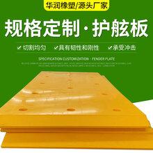 超高分子量聚乙烯护舷板聚乙烯塑料板材仓衬板定制HDPE码头护舷板图片