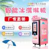 优味无人饮品站冰激凌自动售货机生厂商售后保障