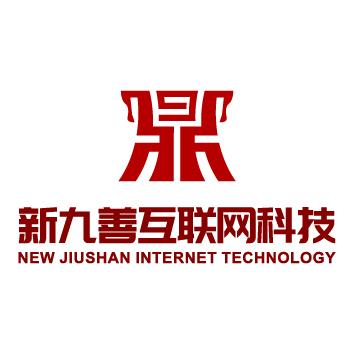 河北新九善互聯網科技有限公司
