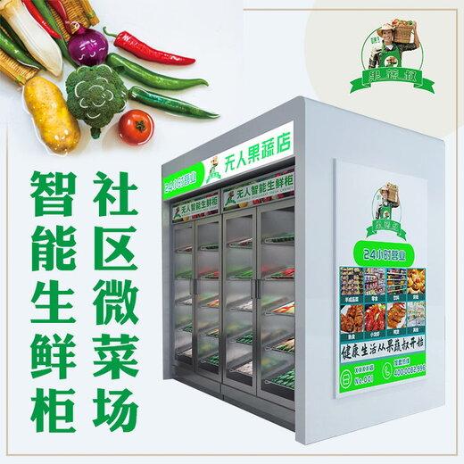 梧州生鮮柜品牌,無人果蔬保鮮售貨機