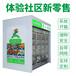 泰州生鮮柜-無人生鮮售貨柜