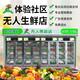 社區無人果蔬售賣機圖
