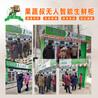 沧州生鲜柜-生鲜售货机,无人生鲜果蔬售货柜