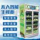 無人生鮮果蔬售貨柜圖