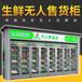 桂林生鮮柜-小區果蔬售貨機,無人生鮮果蔬售貨柜
