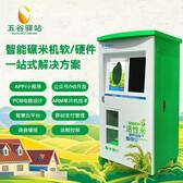 北京碾米机价格,五谷驿站自助鲜米机