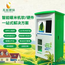 佛山碾米机-社区共享鲜米机,五谷驿站自助鲜米机图片