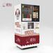 重慶五谷雜糧代餐智能料理機適刻現磨五谷售賣機代理,五谷代餐粥售賣機