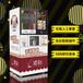 廣東五谷雜糧代餐售賣機廠家適刻現磨五谷售賣機放在哪,智能五谷代餐機