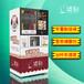 新疆五谷雜糧粥無人售賣機適刻現磨五谷售賣機掙錢嗎