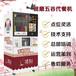 內蒙古五谷雜糧代餐智能售賣機適刻現磨五谷售賣機品牌,五谷代餐粥售賣機