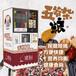 海南五谷雜糧代餐智能售貨機適刻現磨五谷售賣機公司,五谷代餐粥售賣機