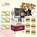 青海五谷雜糧代餐售賣機廠家適刻現磨五谷售賣機怎么代理,智能五谷代餐機