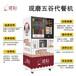 吉林五谷雜糧粥智能售貨機適刻現磨五谷售賣機盈利嗎,現磨五谷代餐粥售賣機
