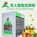 重慶生鮮柜性能,社區無人果蔬售賣機