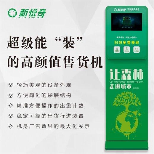 北京智能共享取袋機新悅奇共享云袋機,智能環保袋發放機
