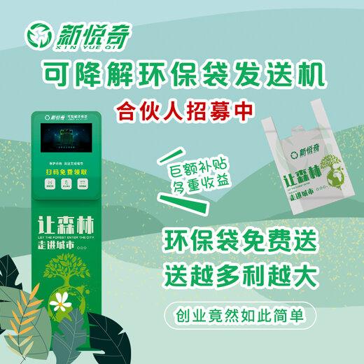 共享可降解环保袋取袋机新悦奇共享云袋机款式,扫码降解垃圾袋发放机