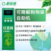 环保袋自助机新悦奇共享云袋机代理,扫码降解垃圾袋发放机