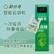 北京新悦奇共享云袋机图