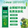 北京新悅奇共享云袋機