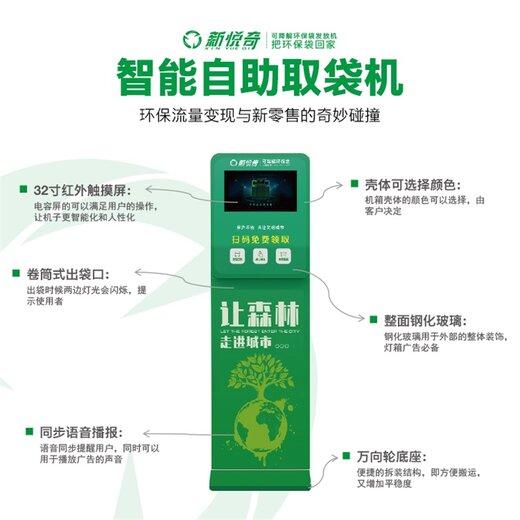 智能环保袋自助售卖机新悦奇共享云袋机厂商,智能环保袋发放机