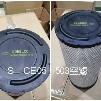 神鋼空壓機配件批發S-CE05-503