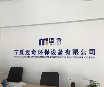 宁夏迈奇环保99热最新地址获取有限公司
