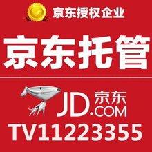 京東代運營:廣州京東代運營收費標準