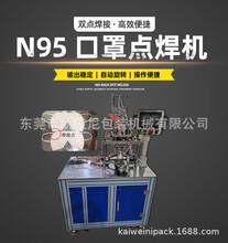 N95口罩耳帶點焊機半自動超聲波雙點焊機KN95口罩耳帶點焊機圖片