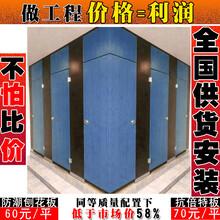江蘇南京成品衛生間隔斷圖片廠家供應-譽滿隔斷圖片