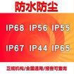 电子电器蓝牙耳机防水防尘等级测试认证IP68IP67IP65检测报告图片