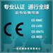 車載音響emc測試標準CE認證檢測認證辦理流程機構