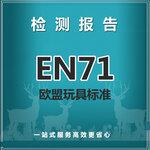 玩具CE认证EN71指令详解-玩具出口欧盟要符合什么标准