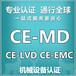 皮革機械CE認證怎么辦理需要什么資料
