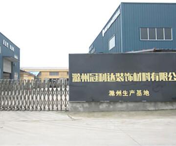 滁州冠利达装饰材料有限公司