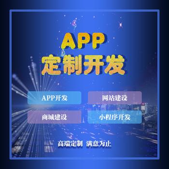 ios手機應用開發,蘋果app開發