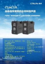 应急指挥便携防水特种强声器