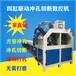C型鋼材結構全自動數控沖孔切角機陽臺四缸沖孔切斷數控機