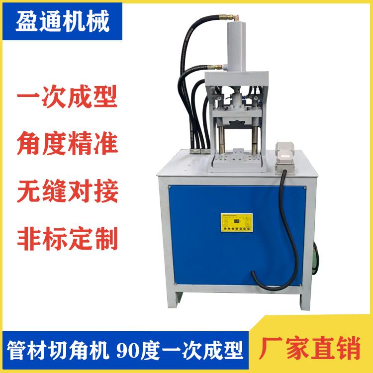 盈通非标定制模具管材切角机全自动数控切角机45度切角机厂家直销