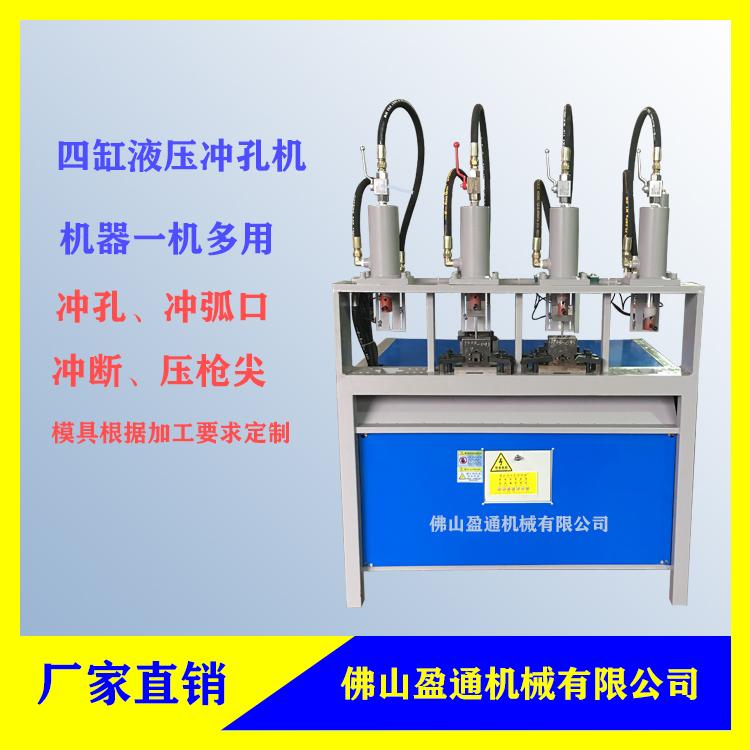 盈通四工位液压冲孔机模具批发促销液压冲弧机角铁槽钢裁断机