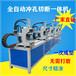 五工位管材切角机市政爬架双伺服设备90度45度切角机槽钢角铁