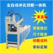 供应厂家盈通全自动冲孔切断一体机角铁槽钢切断机脚踏液压冲孔机