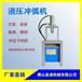 上海厂家多功能液压冲弧机现货模具液压切断机45度切角机