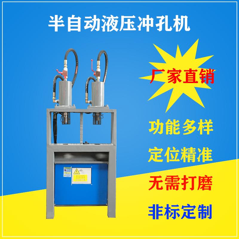 盈通两工位液压冲孔机不锈钢槽钢多功能液压冲孔机镀锌管材打孔